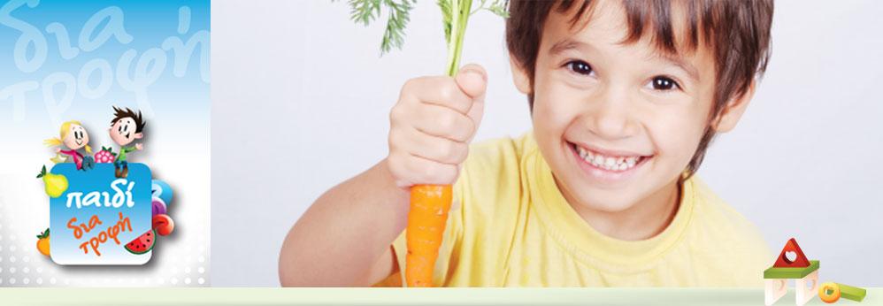 Φυσική Δραστηριότητα Στα Παιδιά