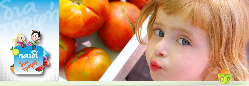 Βοηθώντας Τα Παιδιά Να Γίνουν Σωστοί Χορτοφάγοι